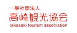 一般社団法人 高崎観光協会