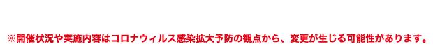 2021年1月1日(祝)、2日(土) 午前10時から午後4時(両日)高崎駅西口通りにて開催